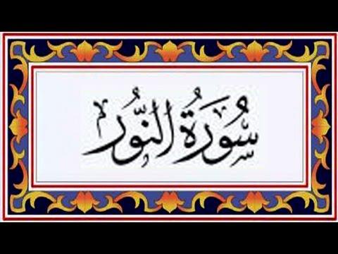 Surah AN NOOR(the Light)سورة النور - Recitiation Of Holy Quran - 24 Surah Of Holy Quran