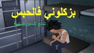 نكت مغربية خاسرة سلسلة 30 (بزكلوني فالحبس نتائج السجن السلبية)