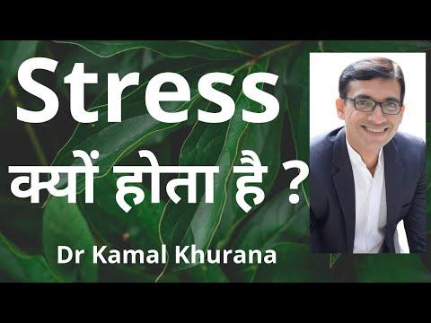 स्ट्रेस  मैनेजमेंट कोर्स - तनाव के कारण || तनाव के कारणों को पहचानो || Kamal Khurana