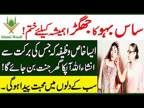 Saas Bahu Ka Jhagra Khatam/Wazifa For Saas Bahu Love/Dua To Get Respect In Sasural/Islamic Wazaif