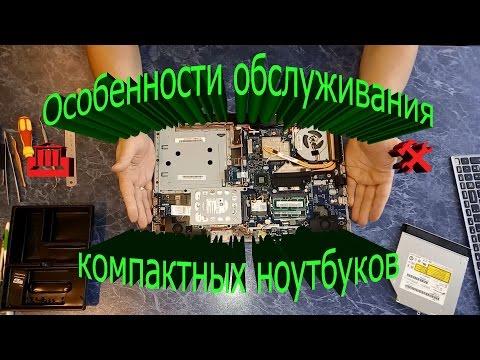 Особенности обслуживания компактных ноутбуков на примере Lenovo Z500