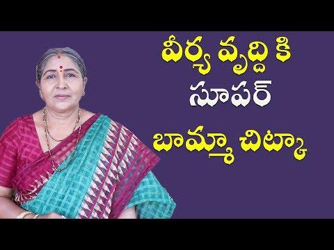 వీర్య వృద్ది కి సూపర్ బామ్మా చిట్కా | Super Home remedy for increase sperm |Bammavaidyam