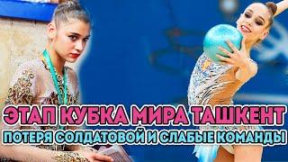 Download Потеря Солдатовой и успех Гузенковой | Этап кубка мира Ташкент 2019 Video