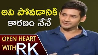 Mahesh Babu Over His Failures, Village Adoption After Srimanthudu   Open Heart With RK   ABN Telugu