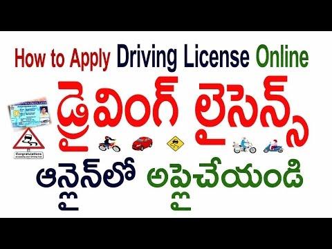 How To Online Apply Driving Licence in Telugu డ్రైవింగ్ లైసెన్స్ ఆన్లైన్లో ఇలా అప్లై చేయండి
