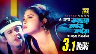 O Tor Antore | ও তোর অন্তরে | Riaz & Shimla | Kanak Chapa & Khalid Hasan Milu | Dhaowa