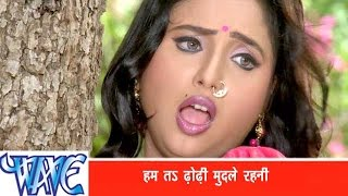 हम त ढोढ़ी मुदले रही Ham Ta Dhodi Mudale Rahi - Khesari Lal Yadav - Bhojpuri Hit Songs 2017- Nagin
