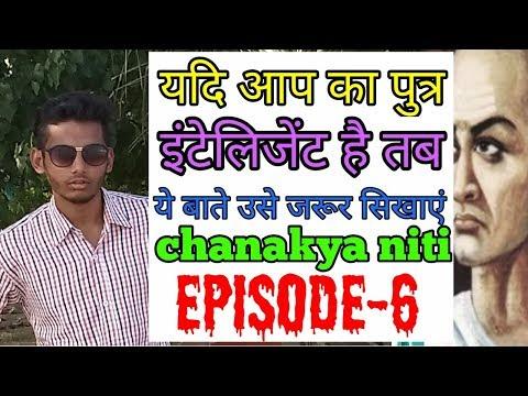 पुत्र बुधिमान है तो जरुर सिखाये ये तीन बाते । chanakya niti episode-6