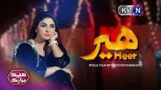 1st Eid Day  Tele Film #HEER    Only On KTN Entertainment