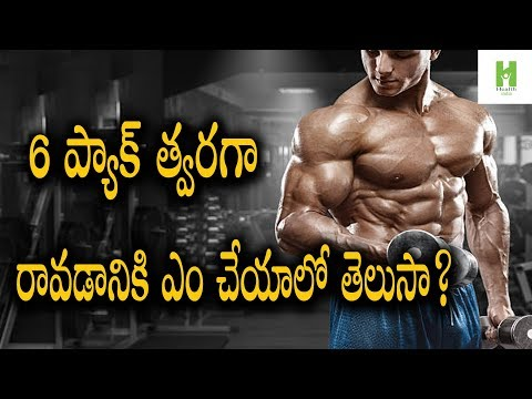 Do You Know How to  Get Six Pack Quickly   Health India Telugu
