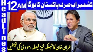 PM Imran Khan takes another Big Decision | Headlines 12 AM | 21 August 2019 | Dunya News