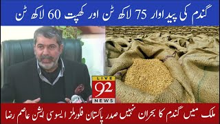 President PFMA Asim Raza says no wheat crisis in country | 92NewsHD
