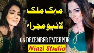 Mehak Malik Live   Live Show in FatehPur, Layyah  || Niazi Studio || 2018  YouTube