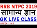General Knowledge MCQs For Railways RRB NTPC Rrb Ntpc 2019 Exam Gk Live Class Rrb Ntpc Question