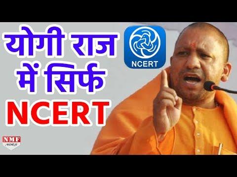 Yogi Govt. का आदेश, UP Board में अगले साल से सिर्फ NCERT की Books