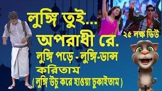 লুঙ্গি অপরাধী | Oporadhi By Talking Tom | Bangla Talking Tom & Angela Funny Video 2018 | Eid Special
