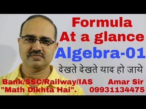 SSC CGL: Algebra-01:Formula at a Glance [फार्मूला जो दिखायी देता है]: By Amar Sir: Bank/SSC/Railway
