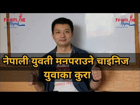 चाइनिज युवा नेपाली सिक्दै || Chinese boy learning Nepali language || Frontline Nepal