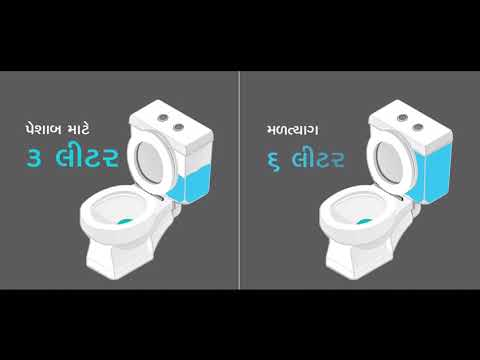 Guj Government encourages people to use duel flush toilets to save water