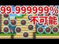 【マリオメーカー 実況】激難アクションコースをプレイしたらふっさふさになった!!
