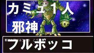 【裏ボスフルボッコ】ドラクエ11 カミュ1人VS邪神ニズゼルファ【3DS】