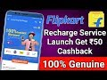 Flipkart new recharge service new recharge offer