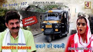 बबले की बबली # Season-2 # Mukesh Dahiya # Kunba Dharme Ka # Superhit Haryanvi Comedy # DAHIYA FILMS