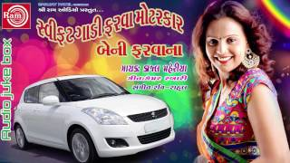 Kajal Maheriya ||Swift Gadi Farva Motarcar Premi Farvana ||New Gujarati Song 2017