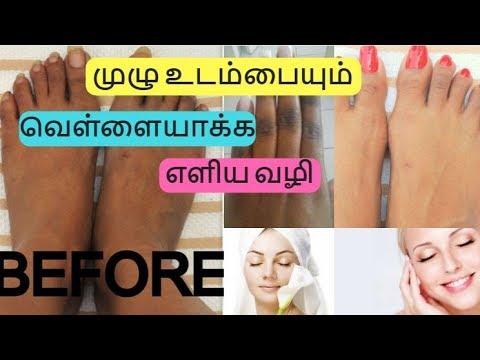 கை கால்கள் மற்றும் முழு உடம்பையும் வெள்ளையாக்க எளிய வழி    Full body Whitening   Tamil Beauty tips
