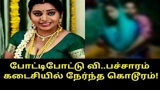 போட்டிபோட்டு வி... பச்சாரம் கடைசியில் நேர்ந்த கொடூரம்! | Tamil Trending News | Tamil Viral News
