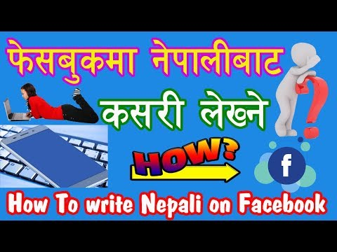 [Nepali] How To Type in Nepali in Mobile, Computer & Laptop II Android App Review