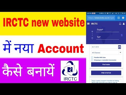 How to Create a New IRCTC Account in new website | how to create irctc id in new website | irctc id