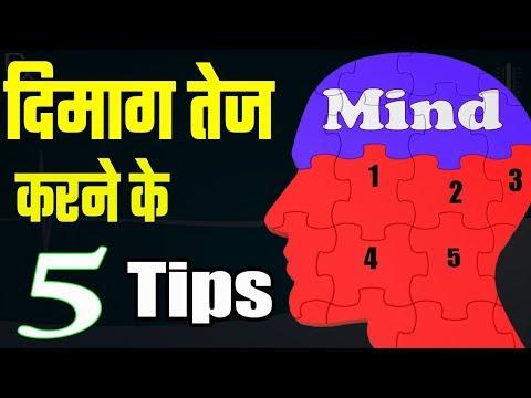 How to Increase Brain Power   दिमाग को तेज करने के 5 आसन तरीके, Student Memory Power बढ़ाने के तरीके