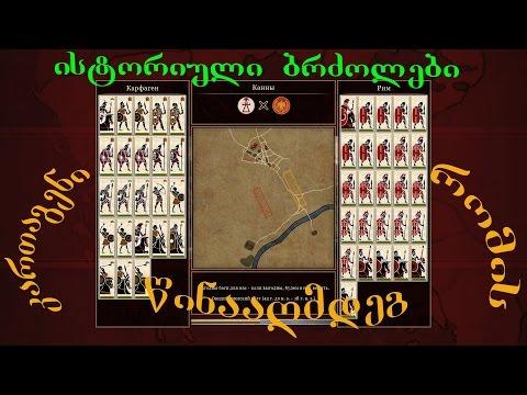 Total War: Rome 2 - Historical battles