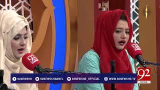 Rehmat e Ramazan | 3rd Ramazan Iftar Transmission with Urooj Nasir  | 19 May 2018 | 92NewsHD