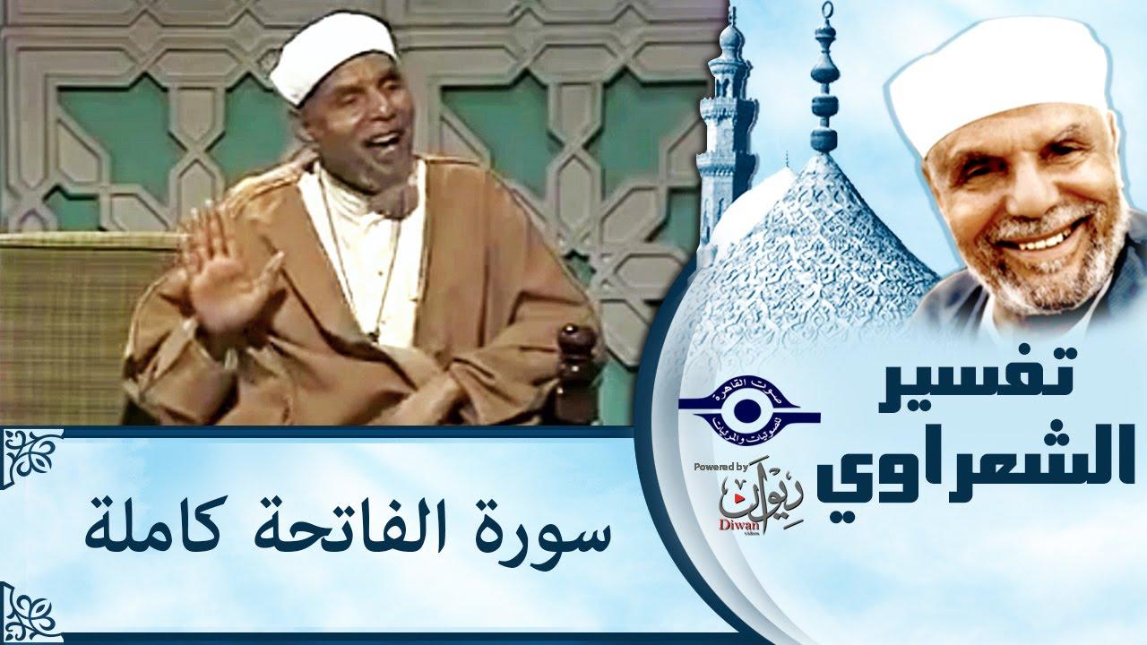 الشيخ الشعراوي   تفسير سورة الفاتحة