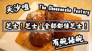 【有碗話碗】美式餐廳超強芝士餅!meatloaf, Fried Mac & Cheese, Cheese Cake | 香港必吃美食