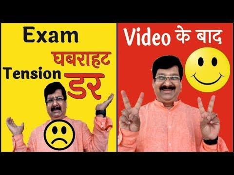 कैसे बचे Exam के Tension से , Overcome fear, stress, Physics Board exam, Maths Board Exam