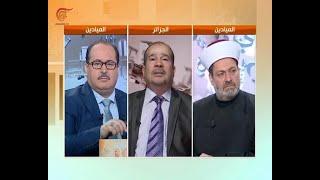 أ ل م | الإسلام ومكافحة الفساد | 2019-02-14