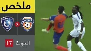 #x202b;ملخص مباراة الفيحاء والهلال  في الجولة 17 من دوري كاس الأمير محمد بن سلمان للمحترفين#x202c;lrm;