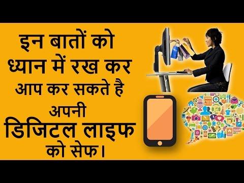 इन बातों को ध्यान में रखकर आप कर सकते है अपनी डिजिटल लाइफ को सिक्योर।Online security tips in hindi