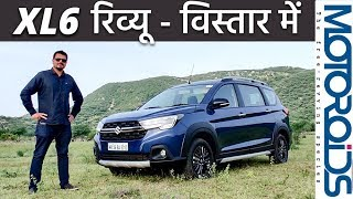 Maruti Suzuki XL6 In-Depth Review in Hindi | Spacious, Comfortable, Well-Packaged!