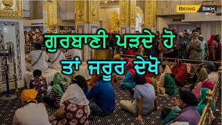The secret of reading Gurbani II Gurbani Paran de char bhed II Being Sikh