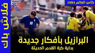 فلاش باك كأس العالم 1994البرازيل بأفكار مختلفة - مشاركة السعودية المشرفة - اللقب الأكثر استحقاقا
