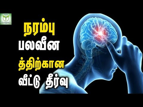 Home Remedy for Nervous Weakness - Health tips In Tamil || Tamil Health & beauty Tips