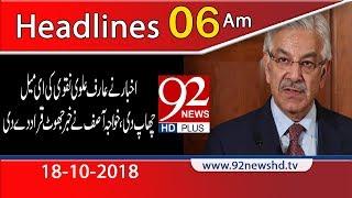 News Headlines | 6:00 AM | 18 Oct 2018 | 92NewsHD