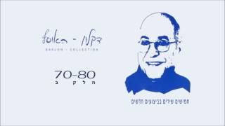 דקלון - מחרוזת חנהל