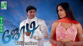 Velli malare Video | Jodi  | A.R.Rahman | Prashanth | Simran | Vairamuthu