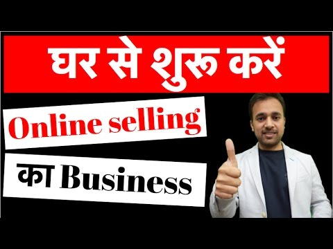 How to start online Business from HOME with no money - eCommerce without investment