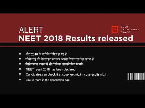 DKT Alert | नीट 2018 के नतीज़े घोषित हो गए हैं | NEET 2018 result has been announced